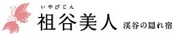 祖谷美人 ロゴ