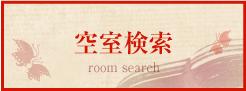 空室検索 バナー