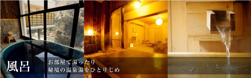 風呂 お部屋で湯ったり 秘境の温泉宿をひとりじめ