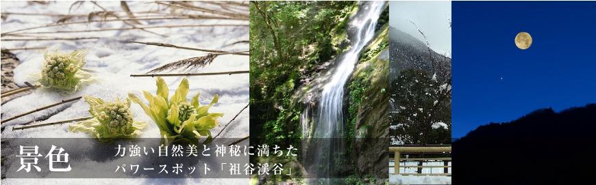 景色 力強い自然美と神秘に満ちたパワースポット「祖谷渓谷」
